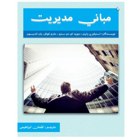 کتاب رنگی و تایپ شده مبانی مدیریت رابینز ترجمه فارسی
