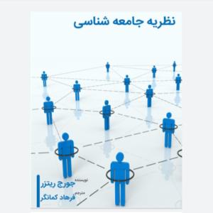 کتاب نظریه های جامعه شناسی جورج ریتزر pdf